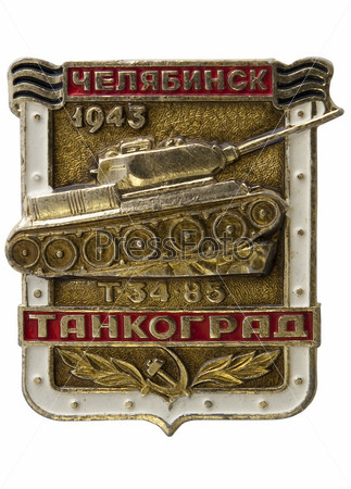 "Значок ""Челябинск-Танкоград, танк Т-34-85, 1943"""