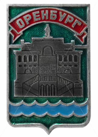 Герб города Оренбург советского периода, значок
