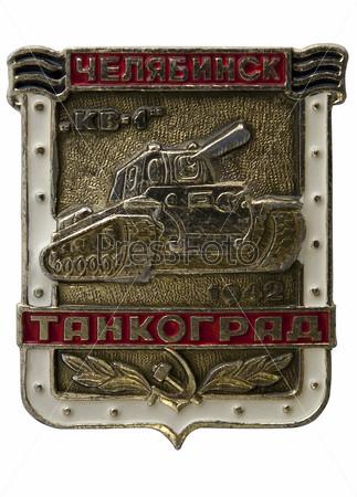 "Значок ""Челябинск-Танкоград, тяжелый танк КВ-1, 1942"""