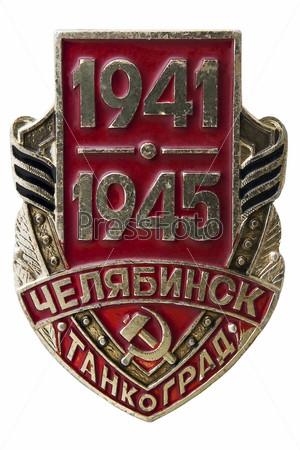 Челябинск-Танкоград, 1941-1945, значок