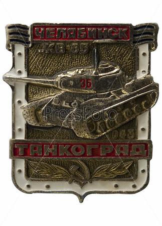 "Значок ""Челябинск-Танкоград, тяжелый танк КВ-85, 1943"""
