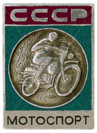Нагрудный значок. СССР. Мотоспорт