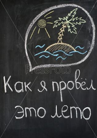 Фотография на тему Рисунок на тему КАК Я ПРОВЕЛ ЭТО ЛЕТО, нарисованный на школьной доске