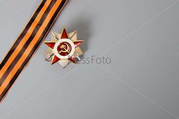 Фотография на тему Орден Отечественной войны и лента Святого Георгия на сером фоне