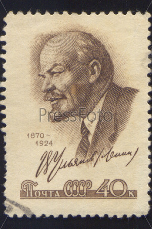 Почтовая марка СССР 1967 года с портретом В.И. Ленина