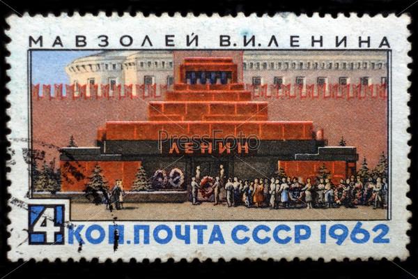 Марка СССР, мавзолей Ленина на Красной площади Москвы, 1962 год