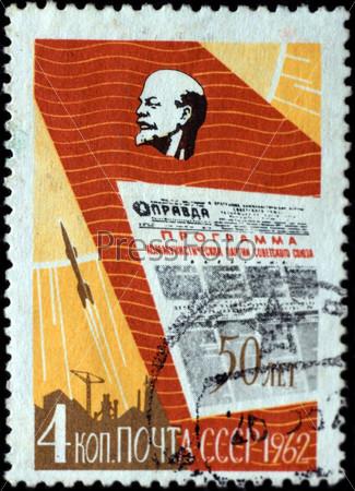 Почтовая марка СССР 1962 года