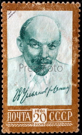 Почтовая марка СССР 1961 года