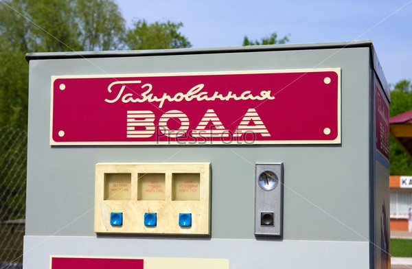 Old soviet soda machine