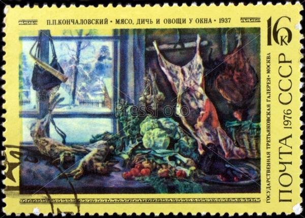 Почтовая марка СССР 1976 года с изображением картины П.П.Кончаловского «Мясо, дичь и овощи у окна»