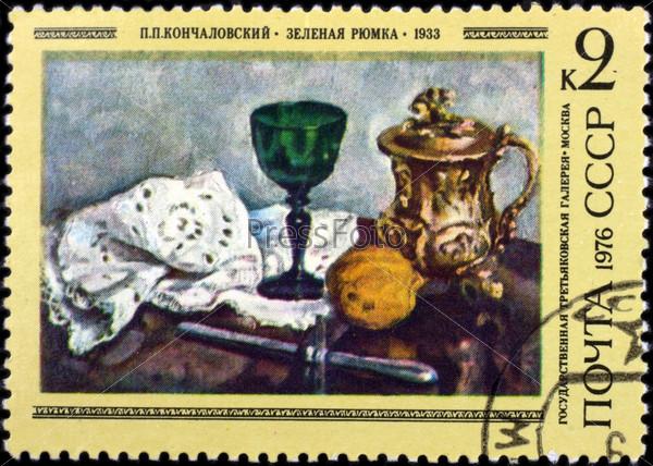 Почтовая марка СССР 1976 года с изображением картины П.П.Кончаловского  «Зеленая рюмка»