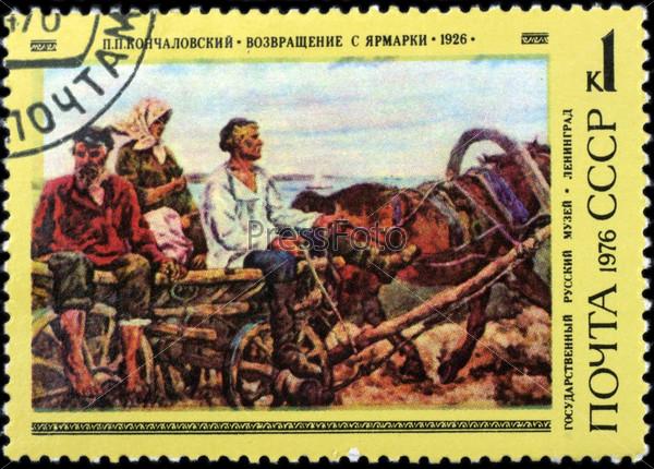 Почтовая марка СССР 1976 года с изображением картины П.П.Кончаловского «Возвращение с ярмарки»