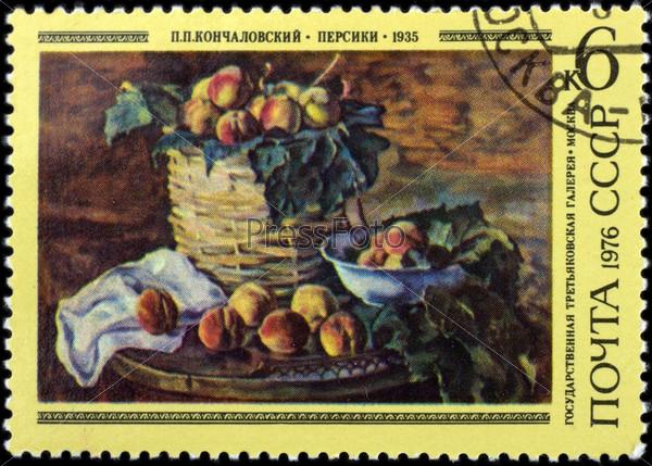 Почтовая марка СССР 1976 года с изображением картины П.П.Кончаловского «Персики»