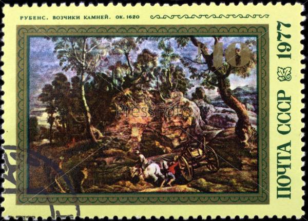 Почтовая марка СССР 1977 года с изображением картины Рубенса «Возчики камней»