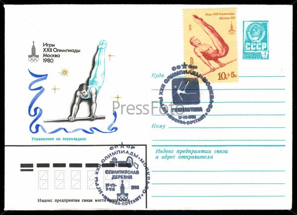 Фотография на тему Конверт и марка, посвященные Олимпийским играм в Москве, 1980 год