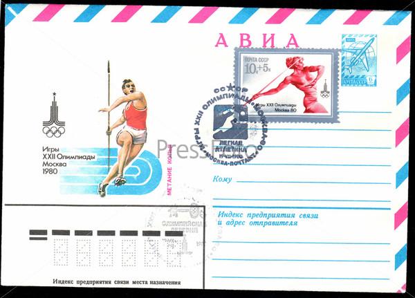 Конверт и марка, посвященные Олимпийским играм в Москве, 1980 год
