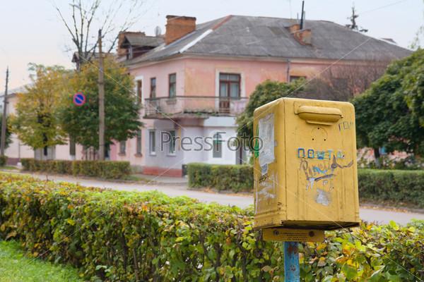 Старый желтый почтовый ящик