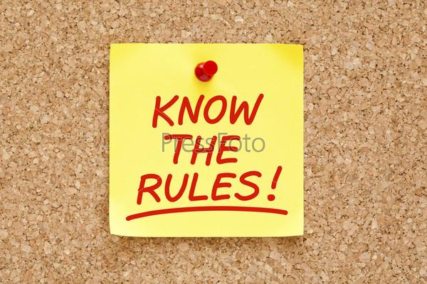 Знай правила!