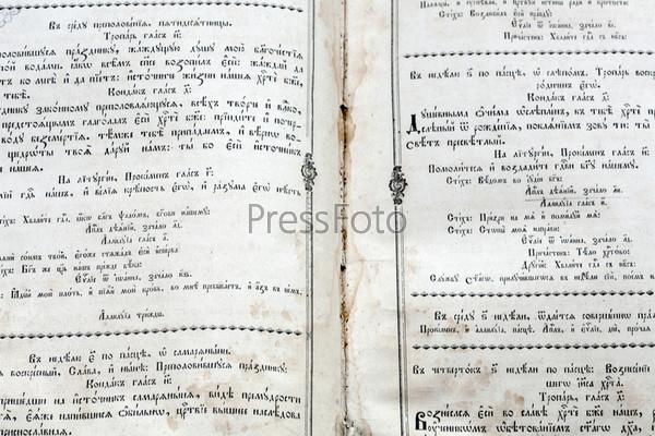 Фотография на тему Священное Писание в очень старой Библии