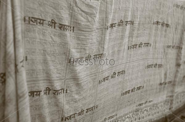 Ткань для медитации с санскритскими надписями