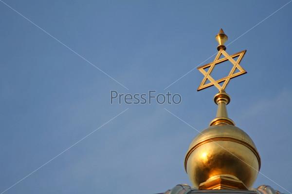Звезда Давида на куполе синагоги в Берлине, Германия