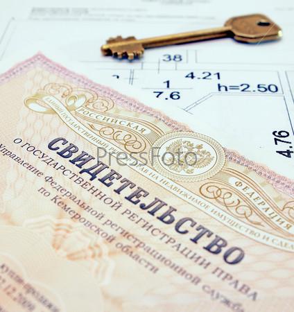Свидетельство о государственной регистрации права собственности, план квартиры и ключ