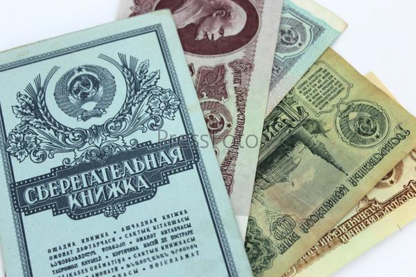 Сберегательная книжка банка СССР и советские рубли