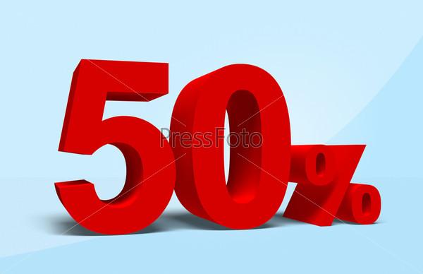 50 процентов