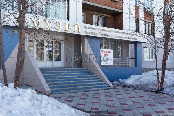 Музей детского изобразительного искусства народов Сибири и Дальнего Востока