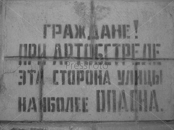 Надпись на стене во время блокады Ленинграда