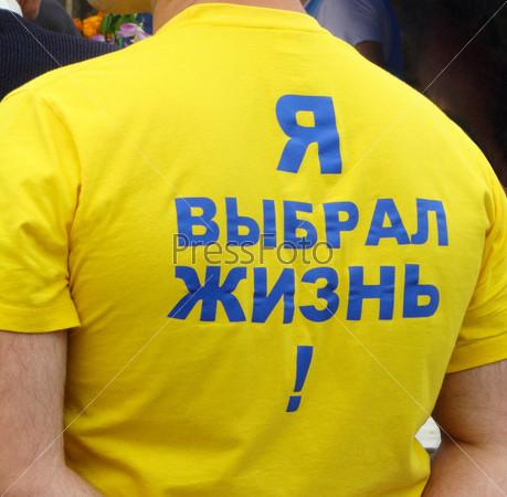 Мужская трикотажная футболка с оптимистичной надписью на спине