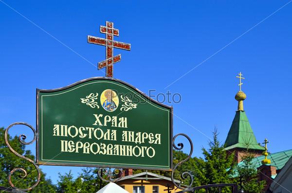 Фотография на тему Храм Апостола Андрея Первозванного. Зеленоградск, Россия