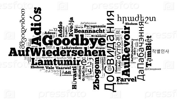 До свидания на разных языках