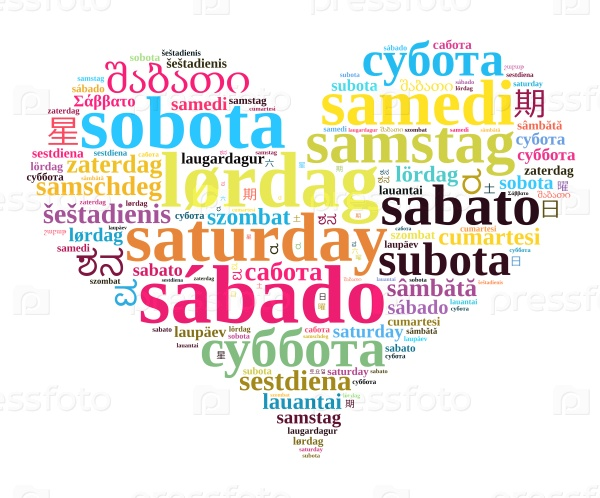 Суббота на разных языках