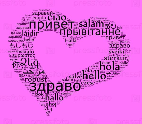 Приветствие на разных языках