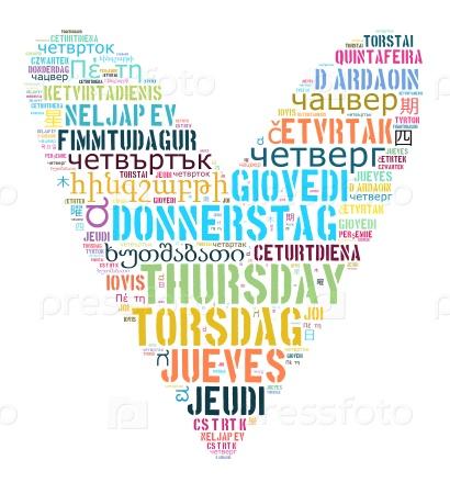 Слово четверг на разных языках