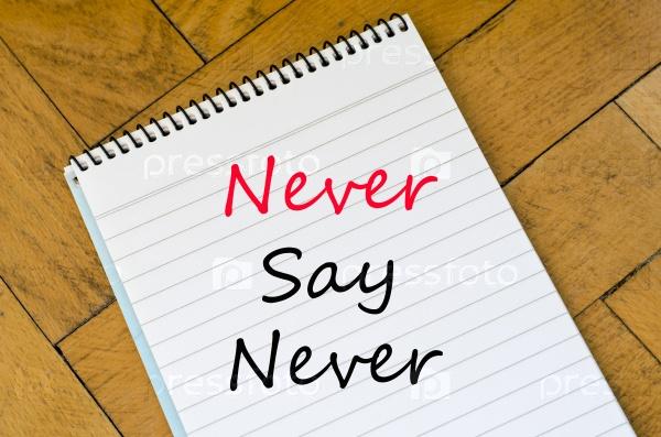 Никогда не говори никогда