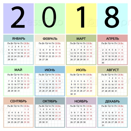 Календарь 2018 года