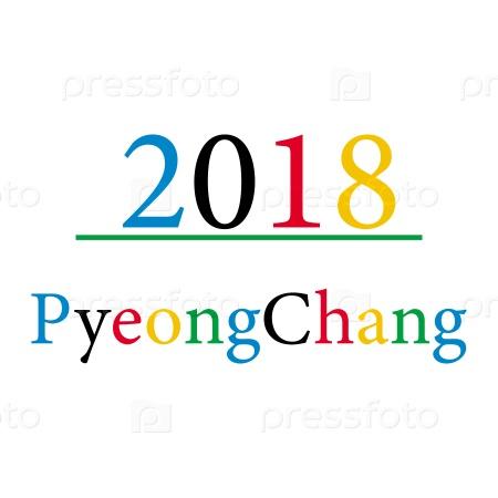 Пхенчхан 2018 на белом фоне