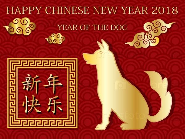 Счастливый китайский Новый год собаки