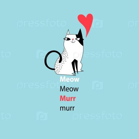 Влюбленная кошка