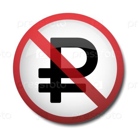 Запрещающий символ рубля
