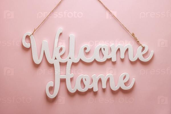 Добро пожаловать домой!